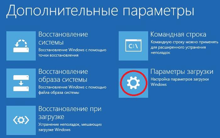 Кликаем по шестерёнке для настройки свойств загрузки Windows