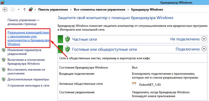 Кликаем по ссылке «Разрешение взаимодействия с приложением…»