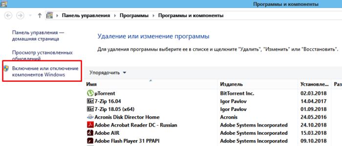 Кликаем по ссылке «Включение или отключение компонентов Windows»