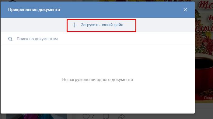 Кликаем по ссылке «Загрузить новый файл»
