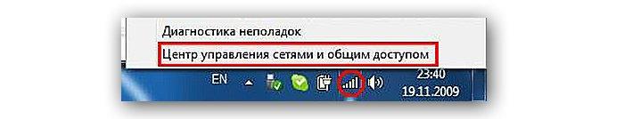 Кликаем правой кнопкой мыши на значке сети (справа внизу), а левой левой кнопкой мыши кликаем на «Центр управления...»