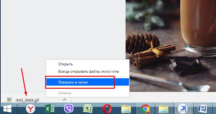 Кликаем правой кнопкой мышки на скачанный файл и выбираем пункт «Показать в папке»