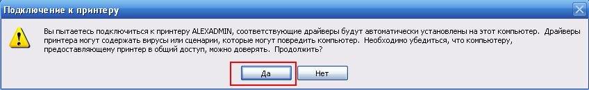 Кликнуть по кнопке «Да»