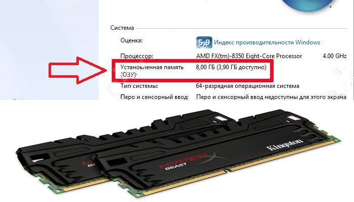 Компьютер не видит оперативную память