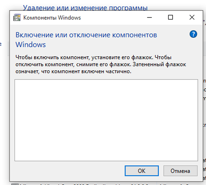 Компоненты Windows не открываются