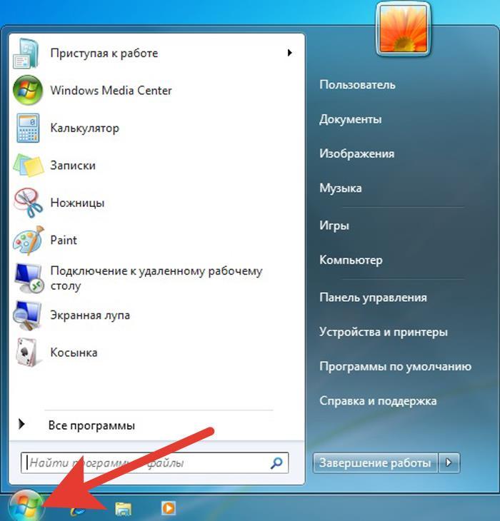 Мышью кликаем на «Пуск» в левом нижнем углу экрана