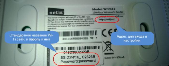 На нижней крышке практически любого роутера можно найти наклейку с информацией об IP и данные для входа в настройки