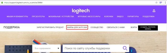 На официальном сайте Logitech кликаем по вкладке «Файлы для загрузки»
