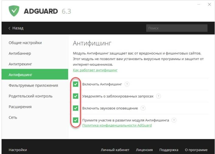 На вкладке «Антифишинг» устанавливаем блокировку вредоносных сайтов