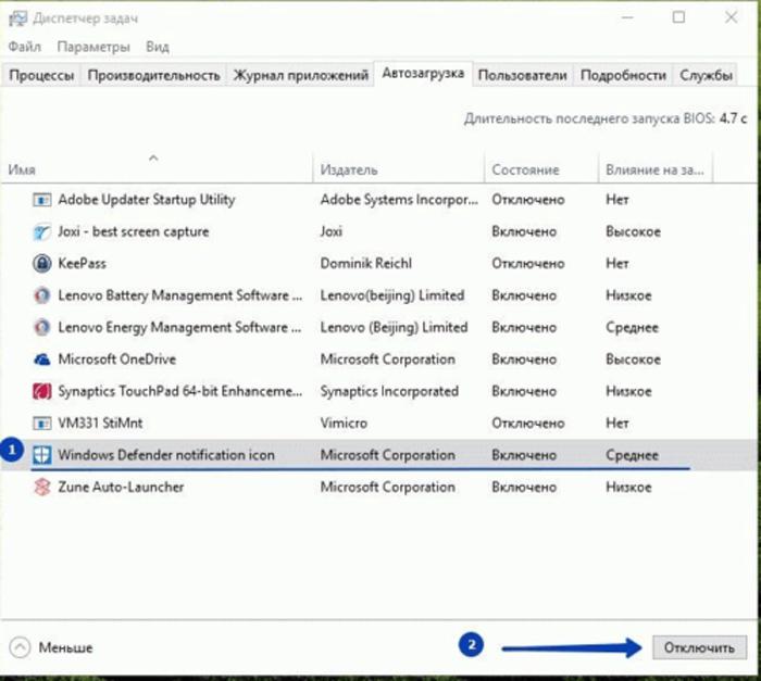 Находим «Windows Defender Notification icon», выделяем его левым кликом мышки, нажимаем «Отключить»