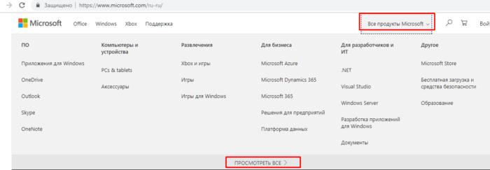 Находим блок «Все продукты Microsoft», переходим в него, кликаем по ссылке «Просмотреть все»