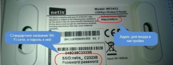 Находим на задней части упаковки от маршрутизатора наименование точки доступа и ее пароль
