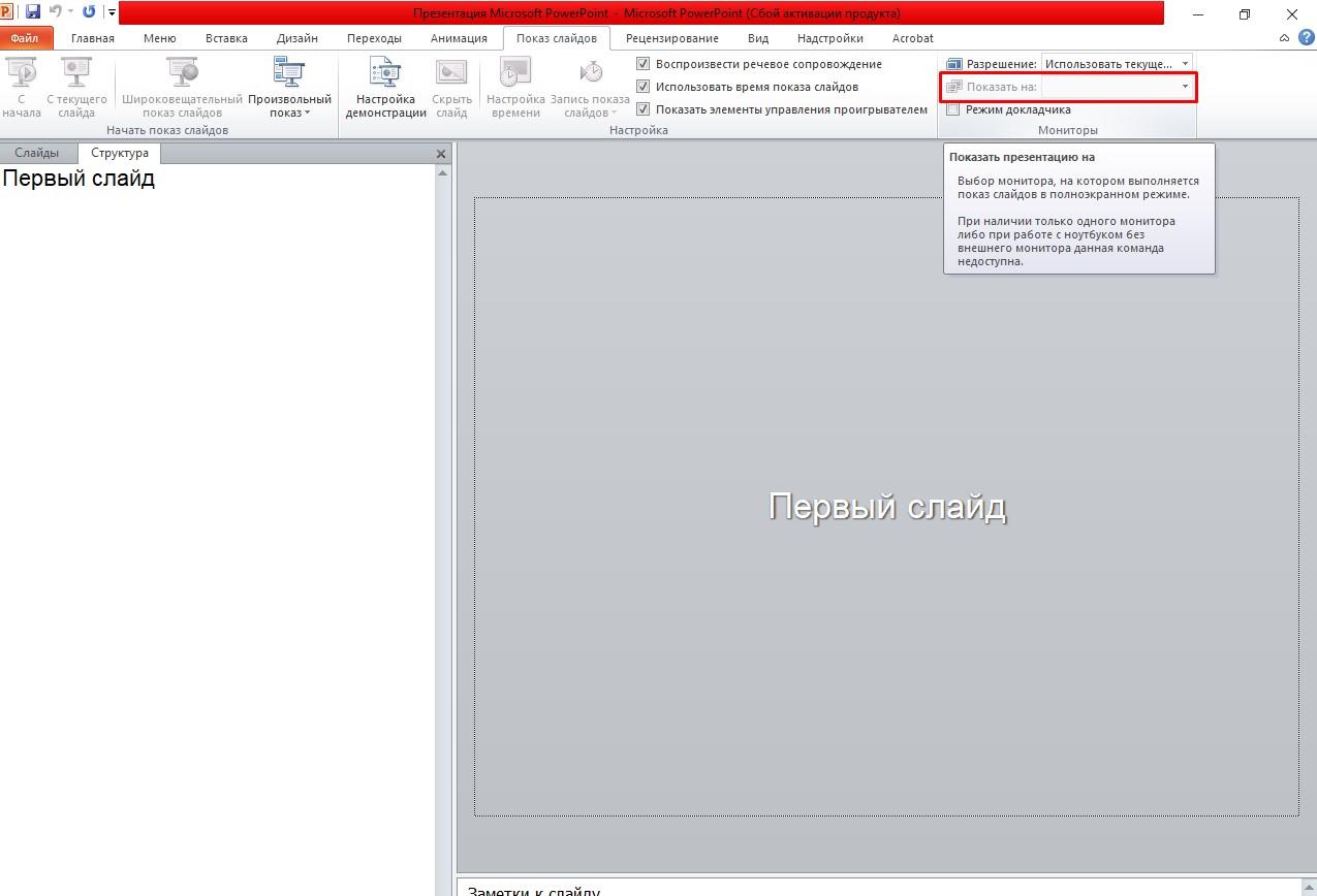 Находим раздел «Показ слайдов» и в меню «Показать презентацию на» выбираем свой мультимедийный проектор