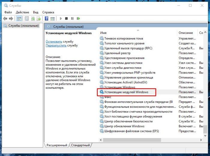 Находимслужбу «Установщик модулей Windows», раскрываем двойным левым щелчком мышки