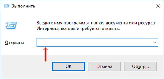 Нажатием двух клавиш «Win»+«R» запускаем процесс «Run» или «Выполнить»