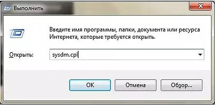 Нажимаем Win+R, печатаем «sysdm.cpl» и нажимаем «OK»