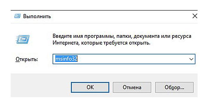 Нажимаем Win+R, печатаем в окне msinfo32 и нажимаем «ОК»