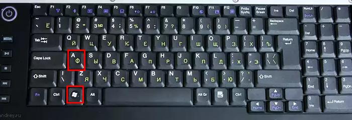 Нажимаем клавиши «Win» и «A»