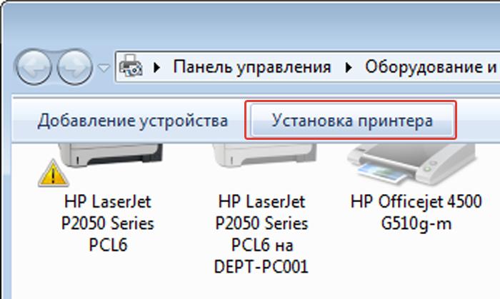 Нажимаем кнопку «Установка принтера»