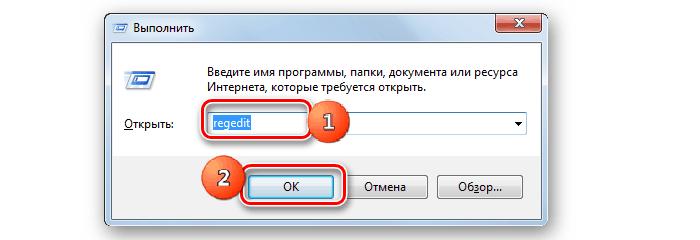 Нажимаем комбинацию клавиш «Win» и «R», в появившемся окне вводим команду «regedit»