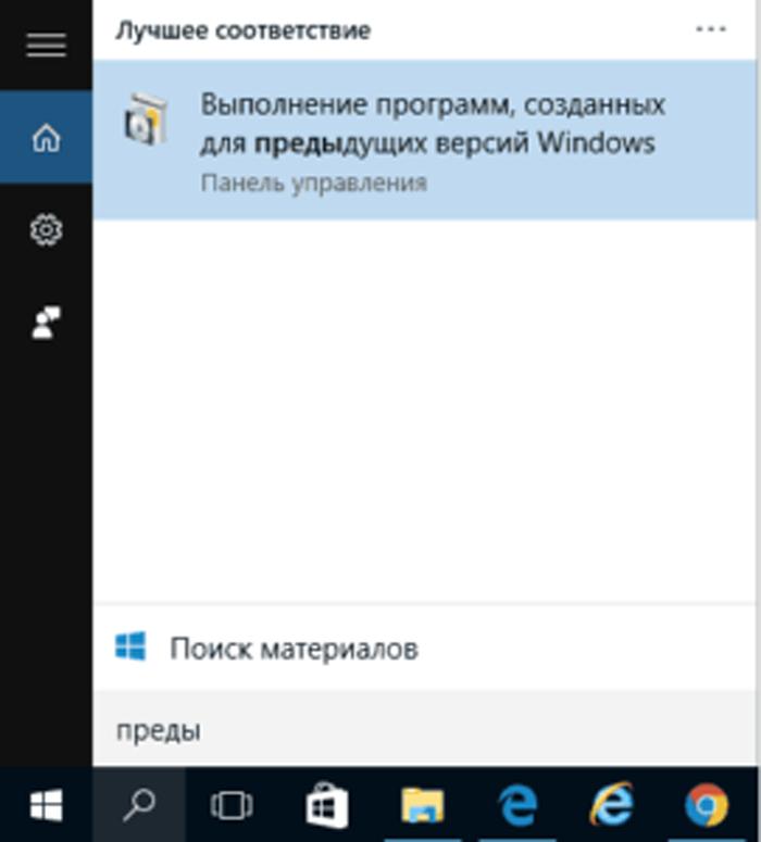 Нажимаем левой кнопкой мыши по меню «Пуск», в строке поиска набрать «Выполнение программ, созданных для предыдущих версий Windows»