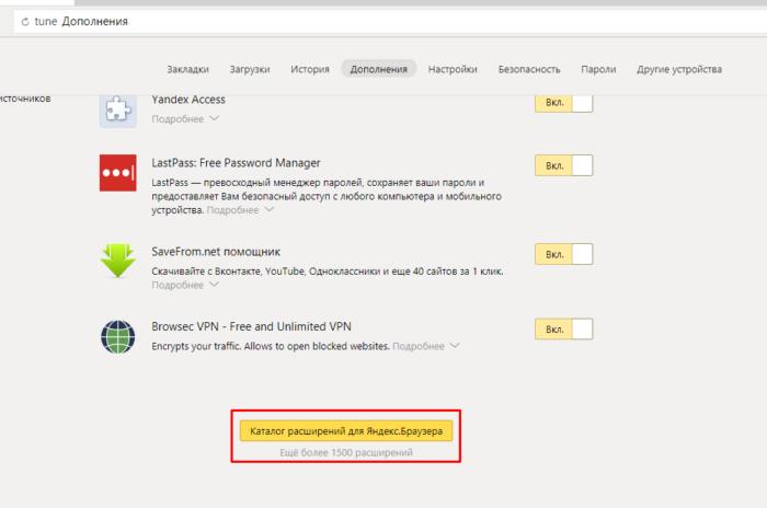 Нажимаем по кнопке «Каталог расширений для Яндекс.Браузера»