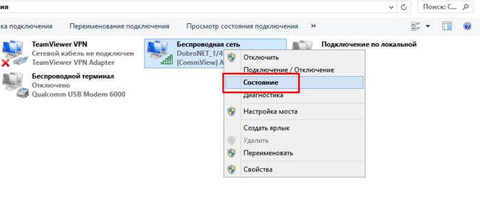 Нажимаем правой кнопкой мыши по иконке подключения, кликаем левой кнопкой по строке «Состояние»