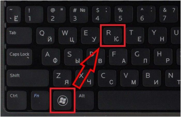 Нажимаем вместе клавиши ноутбука «Win+R»