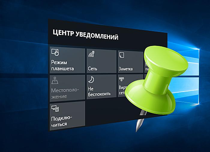 Ne-otkryvaetsja-centr-uvedomlenij-v-Windows-10-reshenie-problemy.png