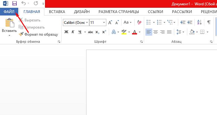 Открываем вкладку «Файл»