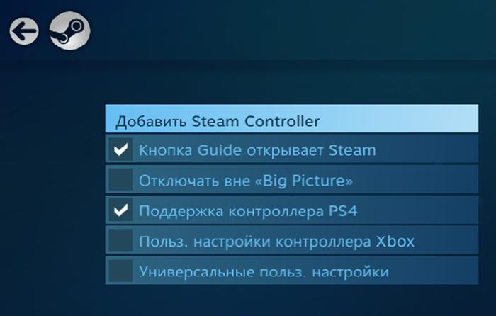 Отмечаем галочкой пункт «Поддержка контроллера PS4»