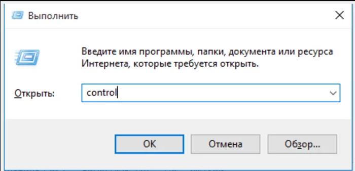 Печатаем «control», нажимаем «OK»