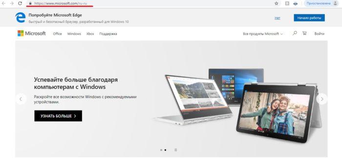 Переходим на официальный веб-сайт корпорации Microsoft