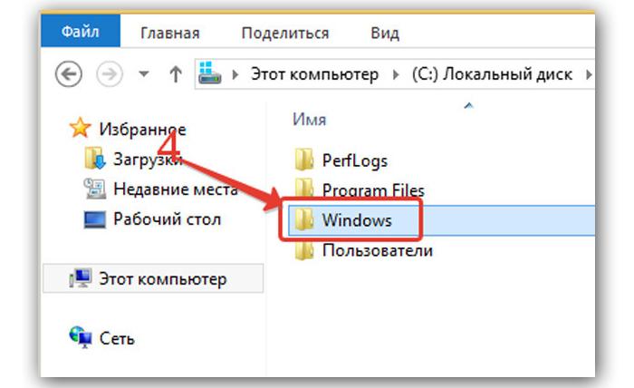 Переходим в системную папку «Windows»
