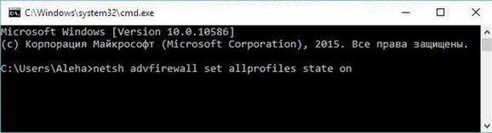 Пишем команду «netsh advfirewall set allprofiles state on», нажимаем «Энтер»