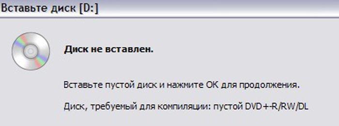 Появление окна «Диск не вставлен» означает, что неверно выбран пишущий привод в утилите