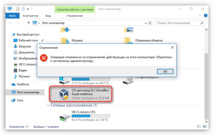 При попытке открыть содержимое заблокированного диска появится сообщение о том, что его открыть невозможно