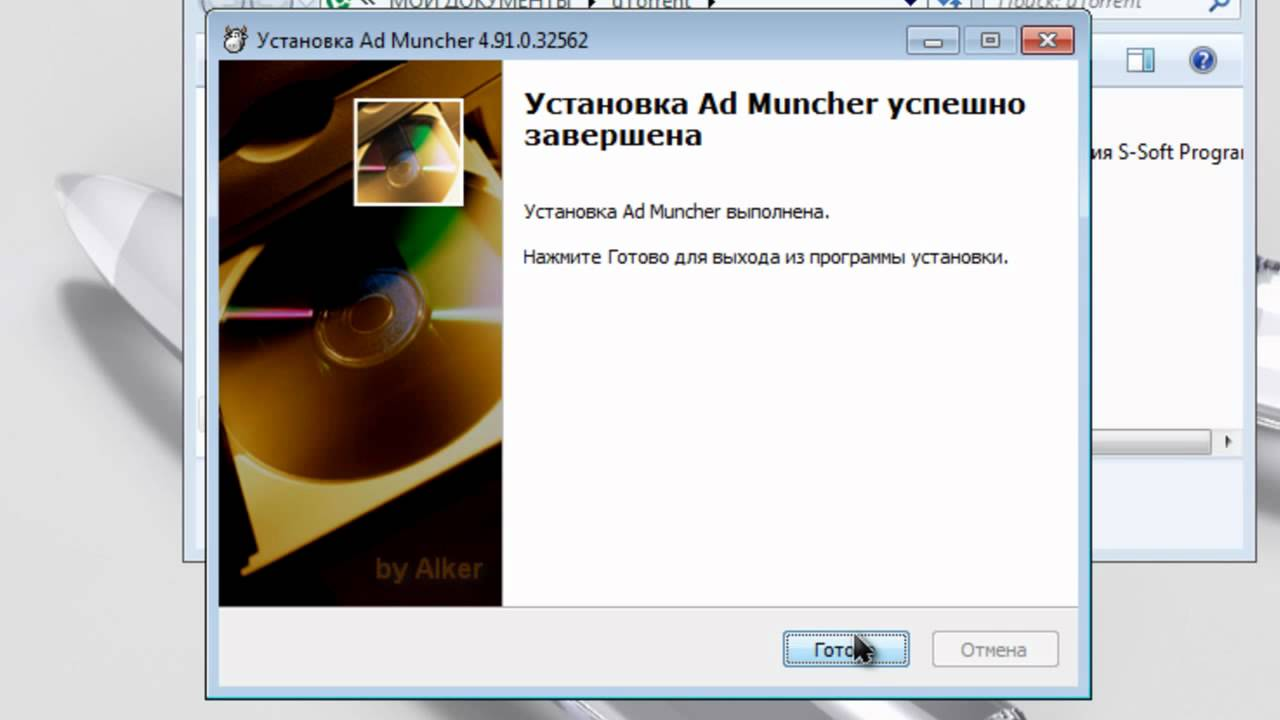 Программа Ad Muncher