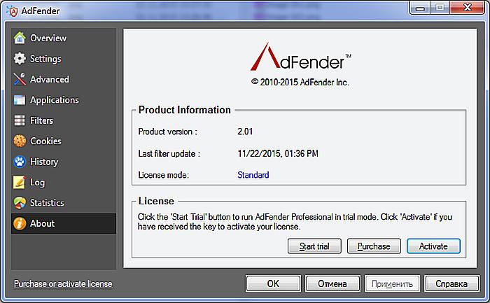 Программа AdFender