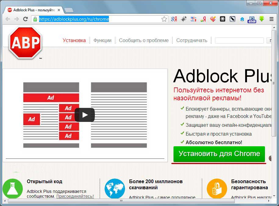Программа Adblock для блокировки рекламы