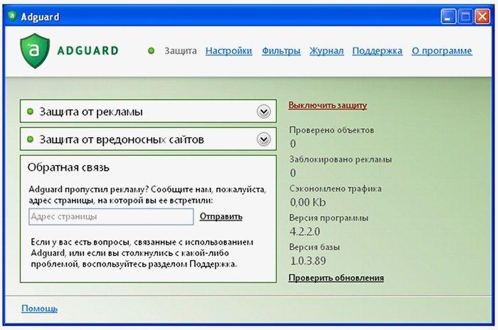 Программа Adguard