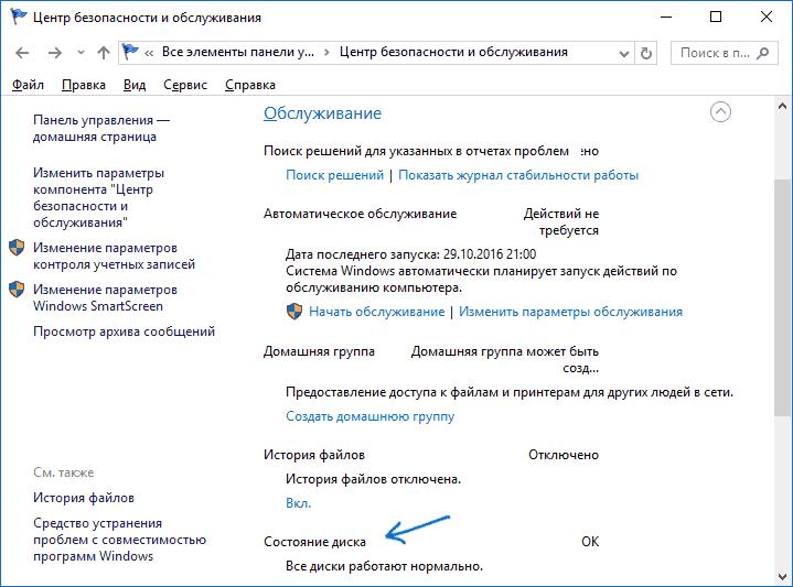 Проверяем состояние установленных дисков в «Центре безопасности»