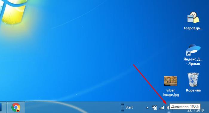 Щелкаем левой кнопкой мыши на значке звука справа внизу рабочего стола