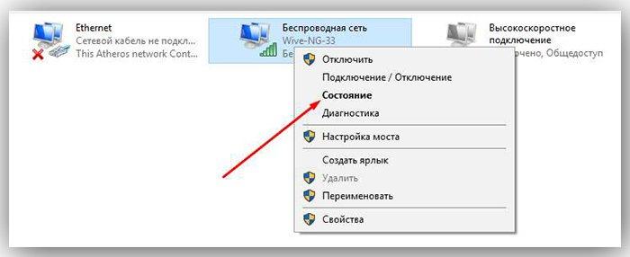 Щелкаем правой кнопкой мыши на соединении Wi-Fi и выбираем левой «Состояние»