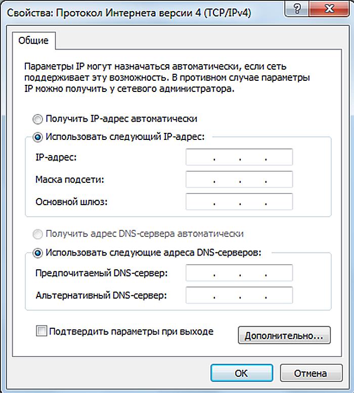 Щёлкаем на «Использовать следующий IP...» и вписываем требуемый IP-адрес, маску и шлюз. Нажимаем «OK»