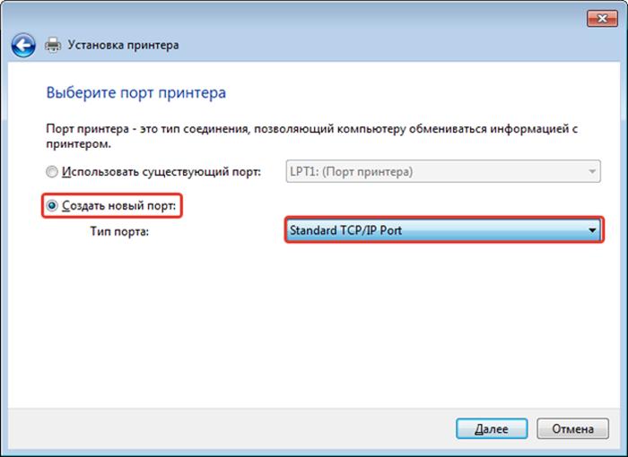 Щёлкаем на «Создать новый порт», выбираем в выпадающем списке «Standard TCP/IP Port», нажимаем «Далее»