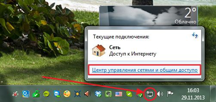 Щёлкаем правой кнопкой мыши на иконке сети, выбираем «Центр управления сетями...»