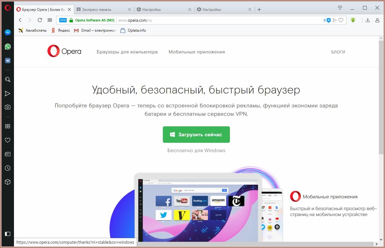 Скачиваем Опера с официального сайта