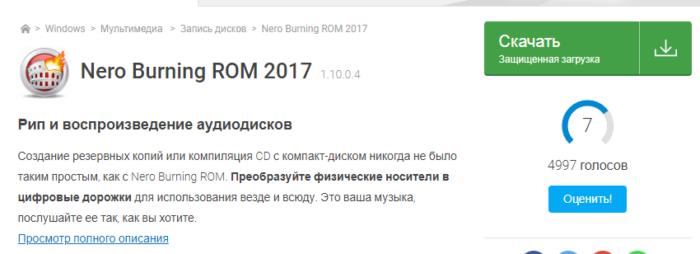 Скачиваем утилиту Nero Burning с надежного сайта
