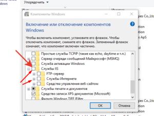 Служба активации Windows - Служба IIS